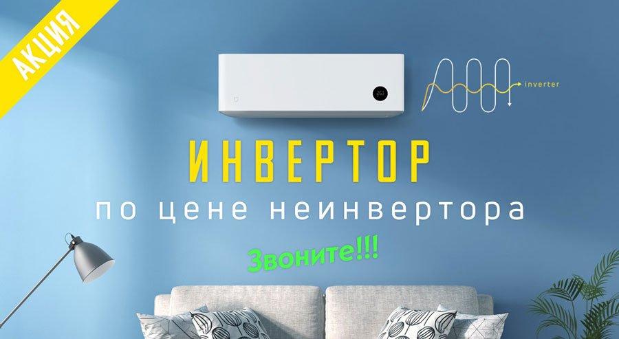 Изображение акционного предложения: купите инвертор по цене неинвертора