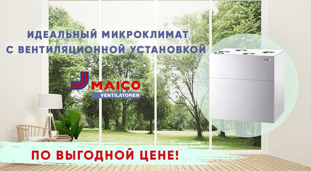 Изображение: идеальный микроклимат с вентиляционной установкой Maico