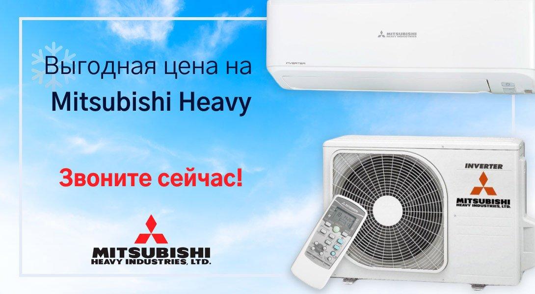 Изображение о покупке кондиционеров Mitsubishi Heavy Industries по выгодной цене